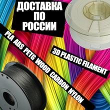 Пластиковая нить для 3D-принтера YouSu Fulcrum PLA ABS PETG NYLON FPLA FABS GPLA GABS WOOD CARBON HIPS FLEX/для Creality Ender 3 RU
