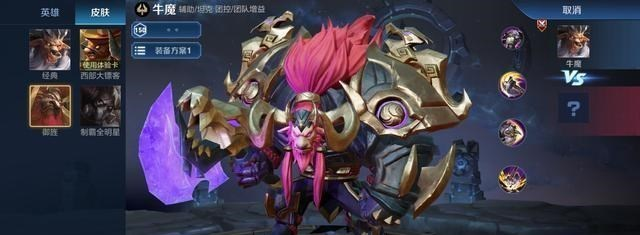王者荣耀:玩家眼中最丑的英雄是谁?牛魔登榜首,钟馗和瑶均入榜插图(1)