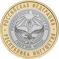 Юбилейная монета России 10 рублей 2014. Республика Ингушетия