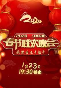 2020江西卫视春晚