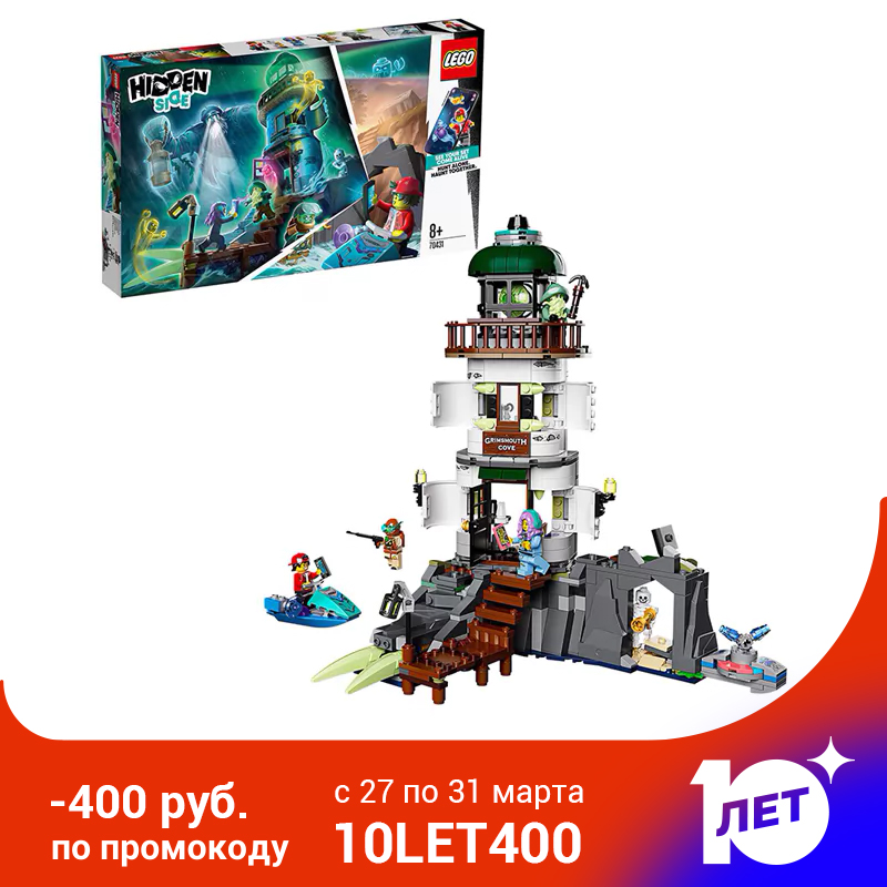 Designer Lego Hidden Side 70431 Beacon Of Darkness