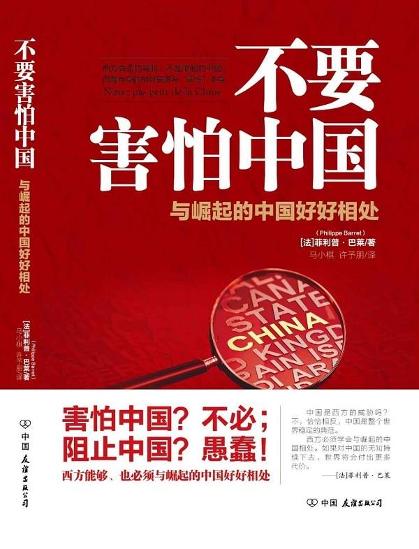 《不要害怕中国》封面图片