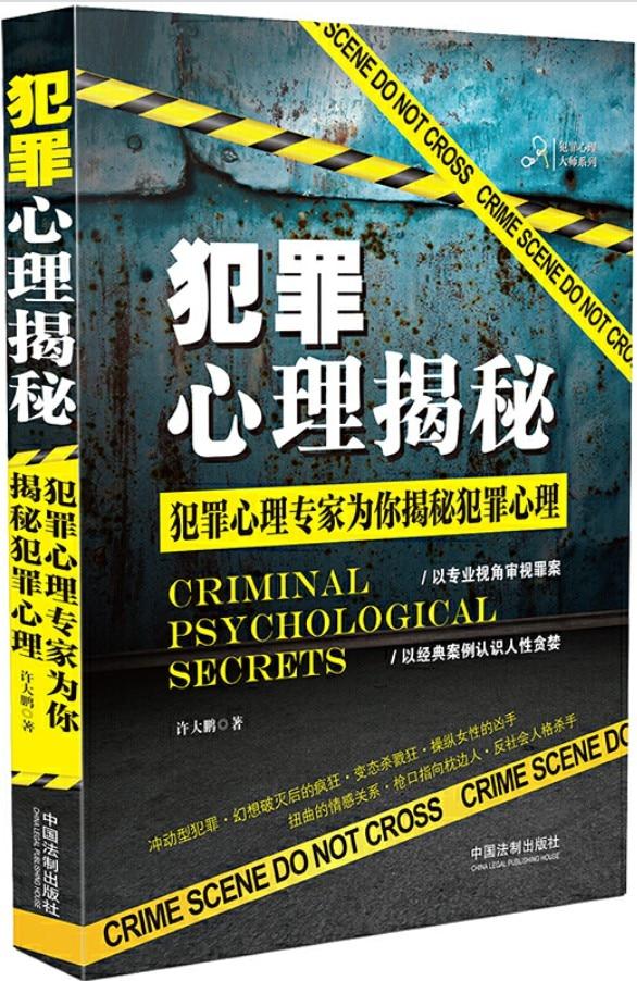 《犯罪心理揭秘》封面图片
