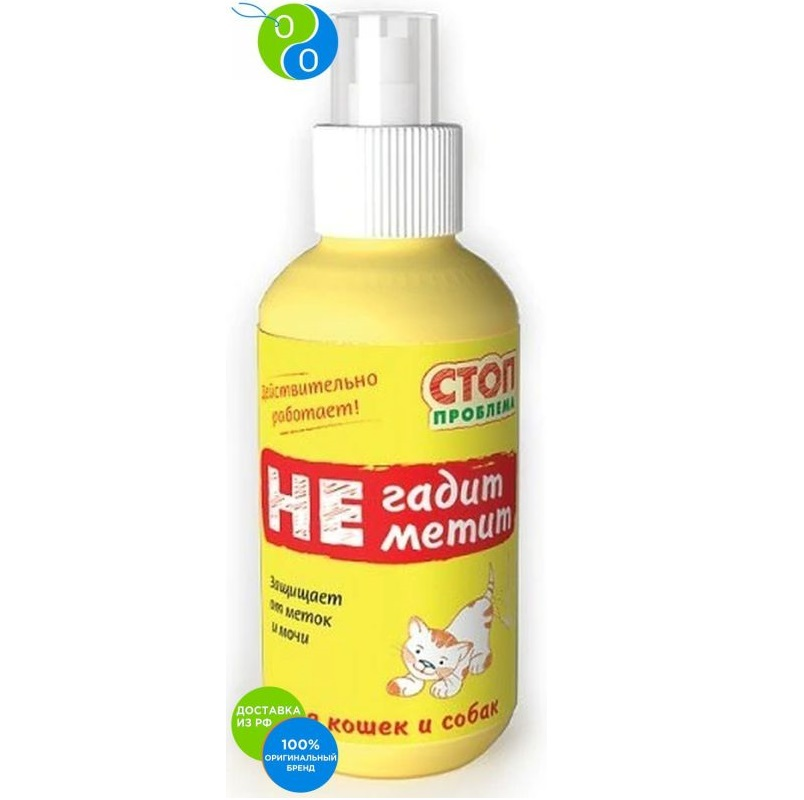 Stop Spray problem is not shit without tags for dogs and cats 120 ml,Stop the problem, stop problem, no problem, no problem, accustomed to the tray, toilet cat toilet for dogs, spray for cats spray for dogs, accustomed стоимость