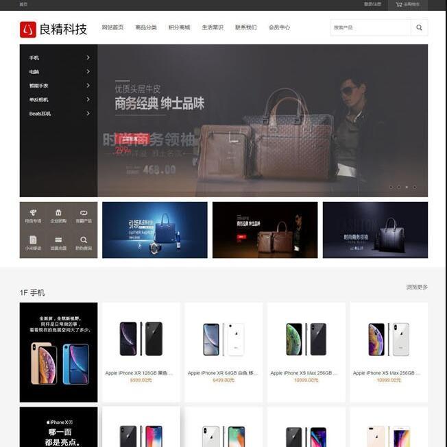 良精商城网店购物系统 v1.7源码-52资源网