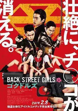 后街女孩电影版