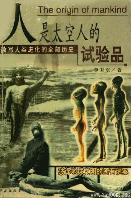 《人是太空人的试验品》李卫东.扫描版[PDF]