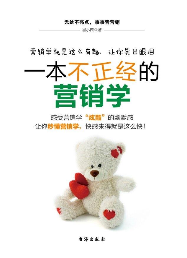 《一本不正经的营销学》崔小西【文字版_PDF电子书_下载】