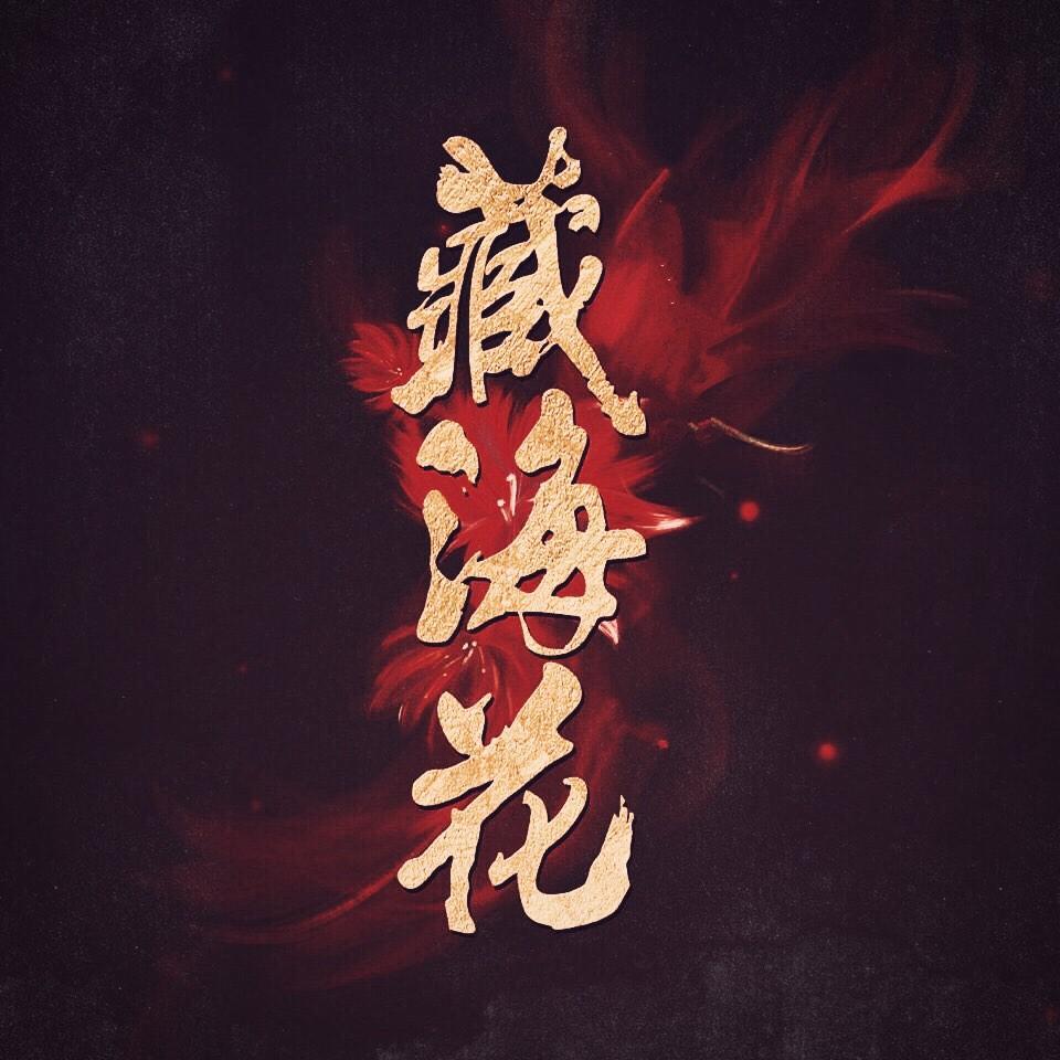 【有声】藏海花/传说中的方片K/百度网盘免费下载