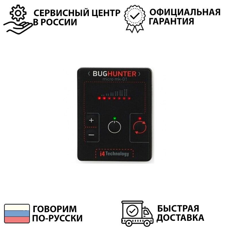 Антишпион поиск жучков сканер частот детектор жучков шпионские устройства GPS трекер BugHunter МИКРО сделано в России