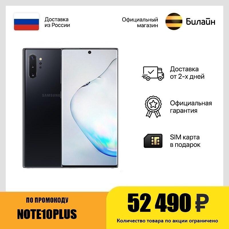 Смартфон Samsung Galaxy Note 10+ 256 ГБ (РОСТЕСТ, новый, сим карта любого оператора)