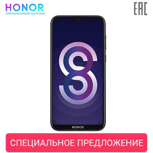 Смартфон Honor 8S 32 ГБ. Батарея 3020 мАч.Безрамочный экран