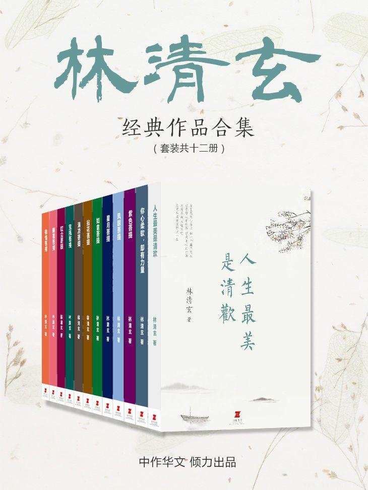 《菩提十书》封面图片