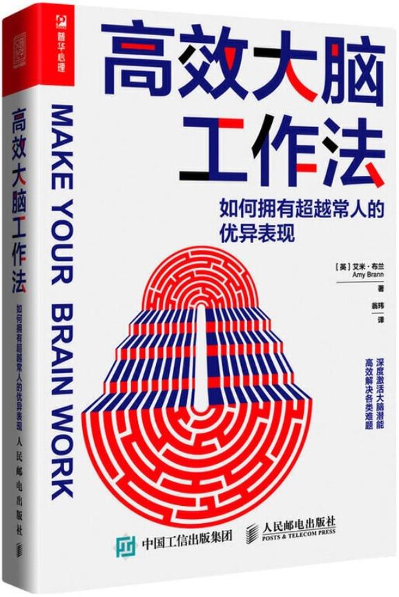 《高效大脑工作法:如何拥有超越常人的优异表现》艾米·布兰【文字版_PDF电子书_下载】