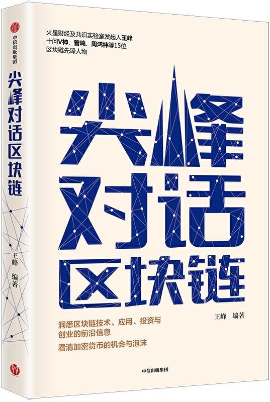 《尖峰对话区块链》王峰【文字版_PDF电子书_下载】