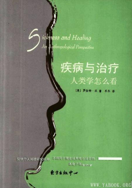 《疾病与治疗:人类学怎么看》 (美)罗伯特·汉着[PDF]