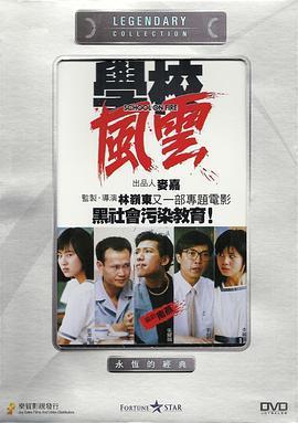 学校风云(1988)