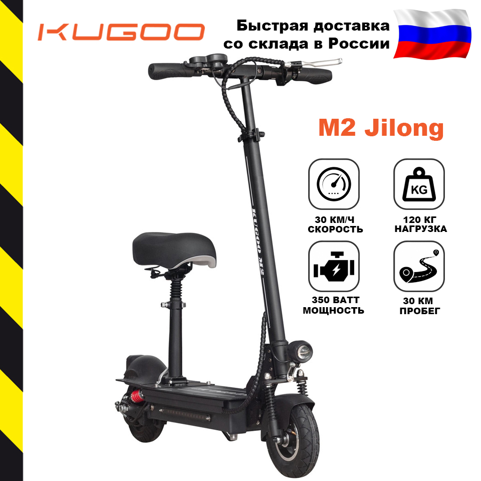 [Склад в России] KUGOO M2 электросамокат от завода Jilong, оригинал 350 Вт 8 Ah. Бесплатная доставка по России
