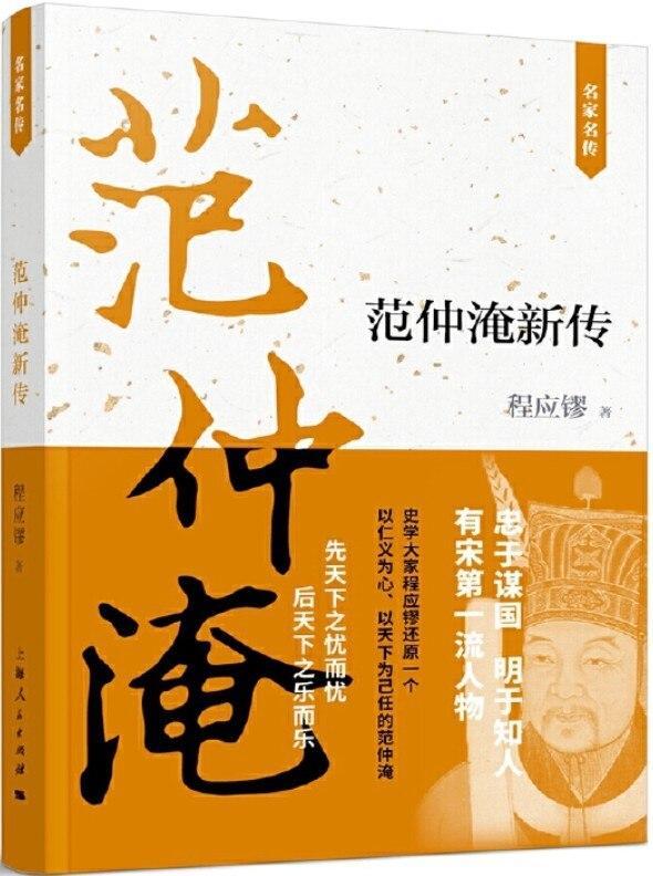 《范仲淹新传》封面图片