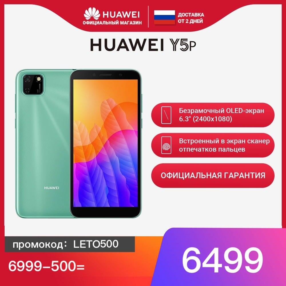Смартфон HUAWEI Y5P| 3+32G|Смартфоны и мобильные телефоны|   | АлиЭкспресс