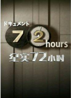 福冈 苦乐交织的24小时牙科诊所