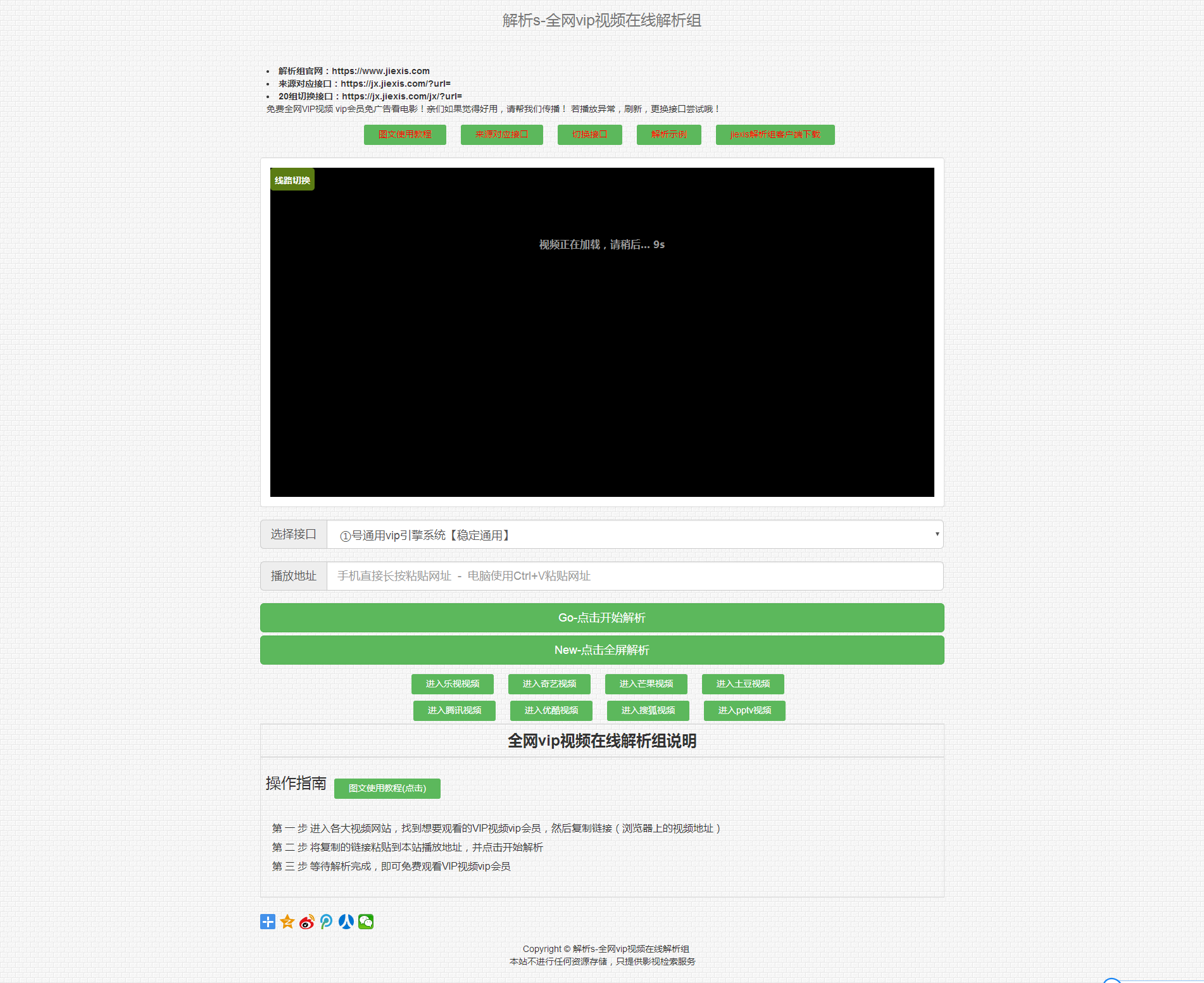 一元源码:解析网整站打包上传空间即可
