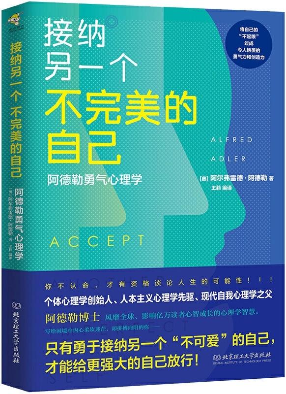 《接纳另一个不完美的自己:阿德勒勇气心理学》[奥] 阿尔弗雷德·阿德勒【文字版_PDF电子书_下载】