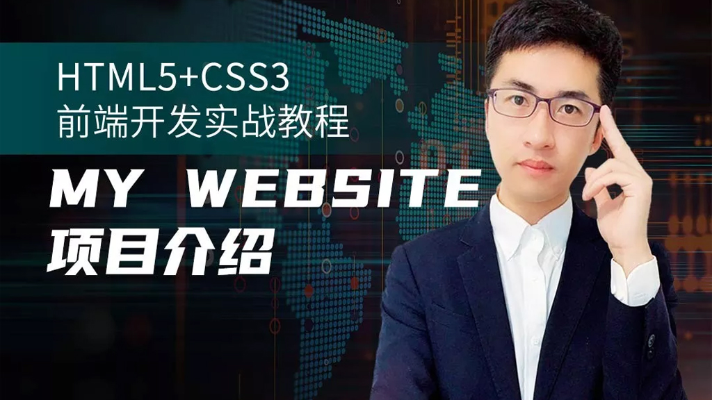 HTML5+CSS3实战之静态页面