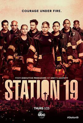 19号消防局第三季