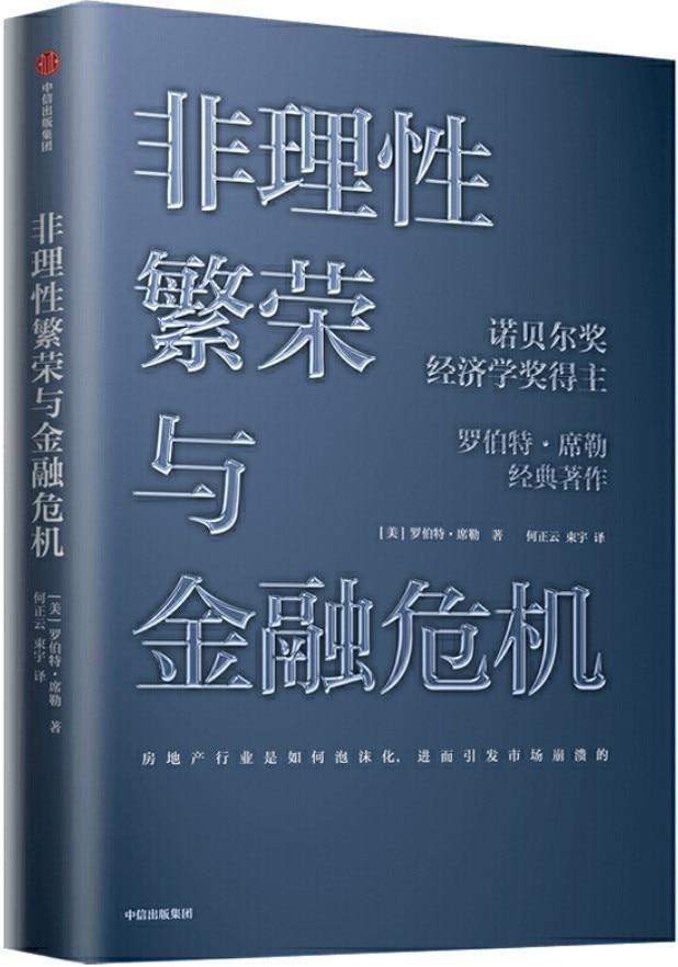 《非理性繁荣与金融危机》罗伯特·席勒【文字版_PDF电子书_下载】