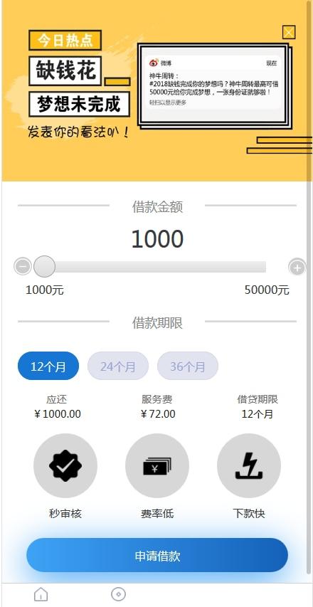 立刻贷现金贷小额贷款手机贷款源码 网络贷款平台系统源码 可打包成APP