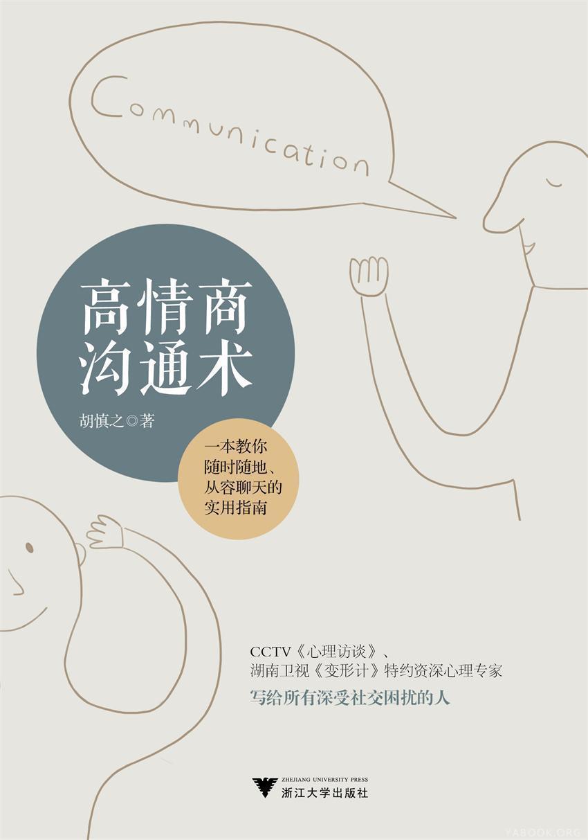 《高情商沟通术》(写给所有深受社交困扰的人)胡慎之【文字版_PDF电子书_下载】