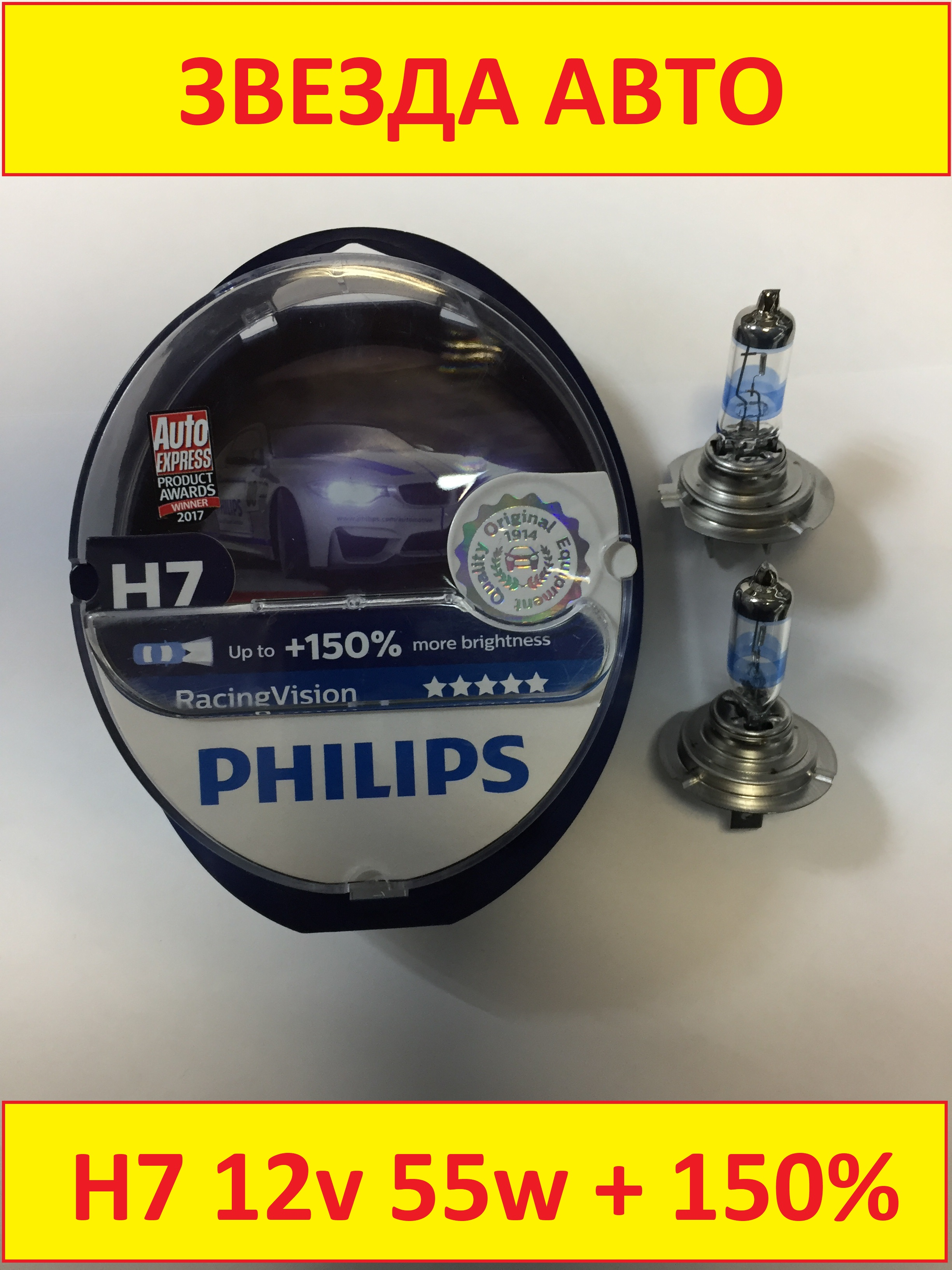 2 pcs Philips halogen bulb <font><b>H7</b></font> 12V 55W + <font><b>150</b></font>% Philips RacingVision 12972RVS2 2pcs for headlights image