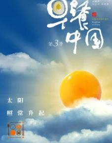 早餐中国第第三季