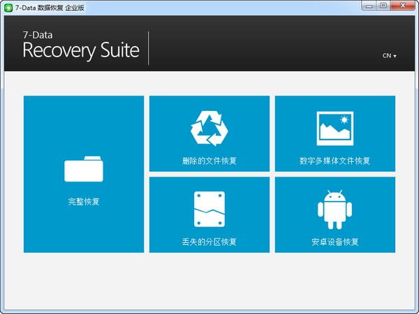 7-Data Recovery Suite(数据恢复套装)破解版:含激活码插图1