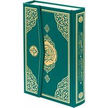 Kuran muslim gift Islam Amin Eid Mubarak 20x14cm computer written Quran muslim gift muslim prayer rugs islamic gift rugs baskets