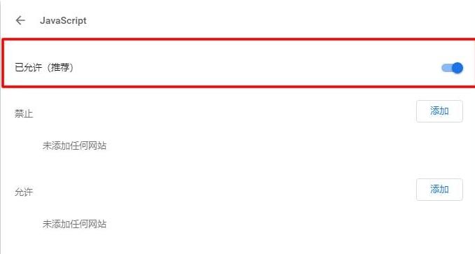 解除页面限制