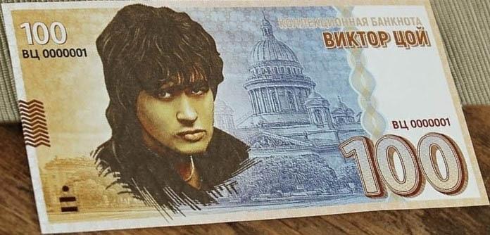 Банкнота 100 рублей Виктор Цой Россия