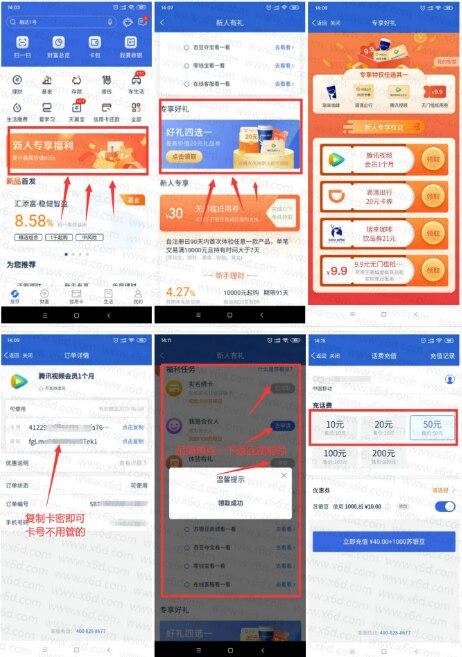 江苏直销银行领腾讯视频月卡