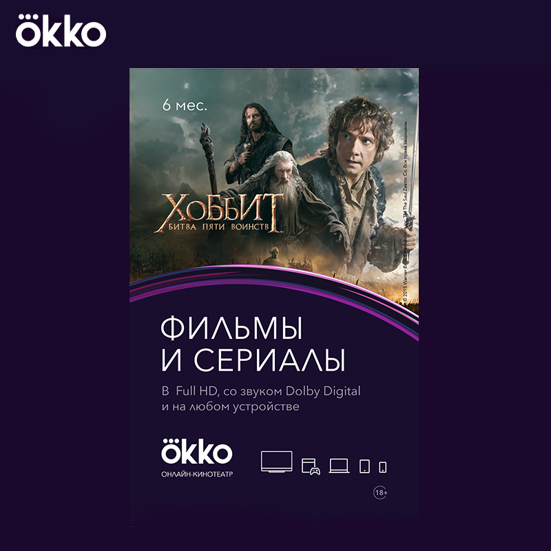 OKKO Optimale abonnement paket für 6 monate [digital code Karte]