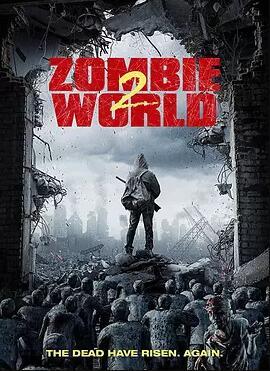 僵尸世界2
