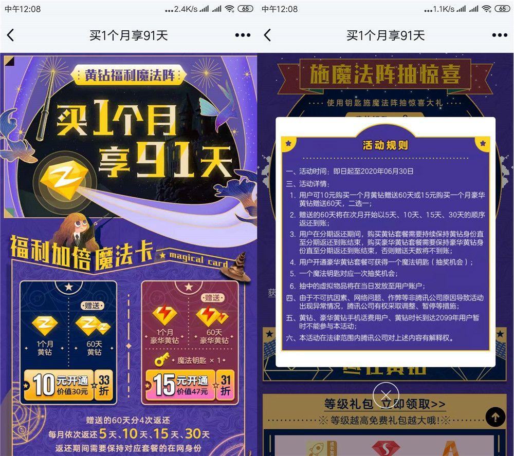 10元开通3个月官方QQ黄钻插图