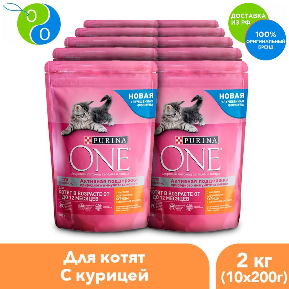 Set of dry food Purina ONE for kittens with chicken and whole grains, Package, 200 g x 10 units.,one mini, ONE MINI, Purina, Purina One, Purina ONE MINI, Purina One Dog, purina van, Pyrina, Adult cats Adult dogs for do free shipping geya grv8 01 adjustable over voltage or under voltage relay 12v 48v 110v 220v 240v voltage control relay