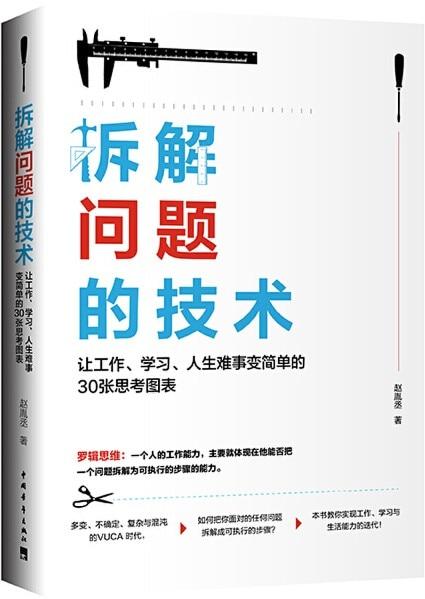 《拆解问题的技术:让工作、学习、人生难事变简单的30张思考图表》赵胤丞【文字版_PDF电子书_下载】