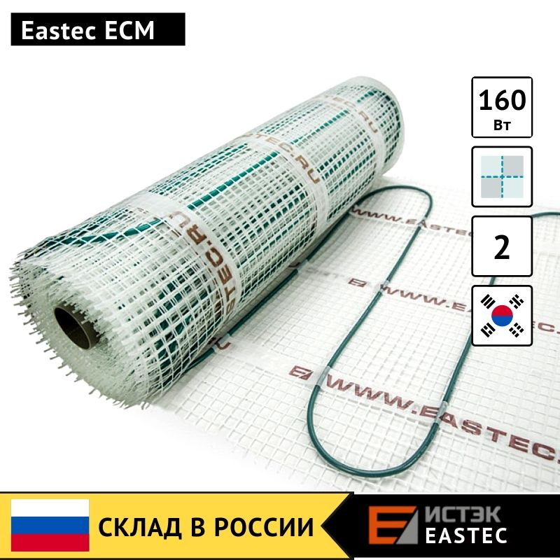EASTEC ECM - Korean Electric Floor Heating Under Tile Or Porcelain Tile Based On A Resistive Heating Cable. Power 160 W / Sq.m