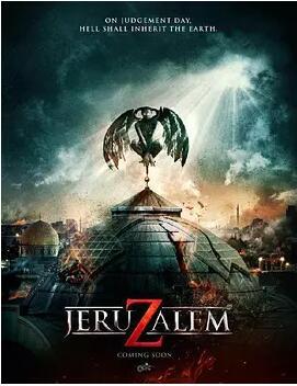 地狱之门:耶路撒冷