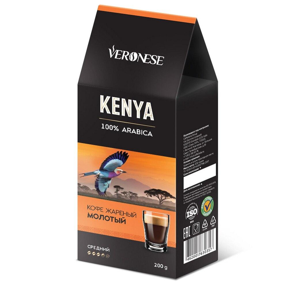 "Кофе Veronese ""Kenya"", молотый, 200 гр|Молотый кофе|   | АлиЭкспресс"