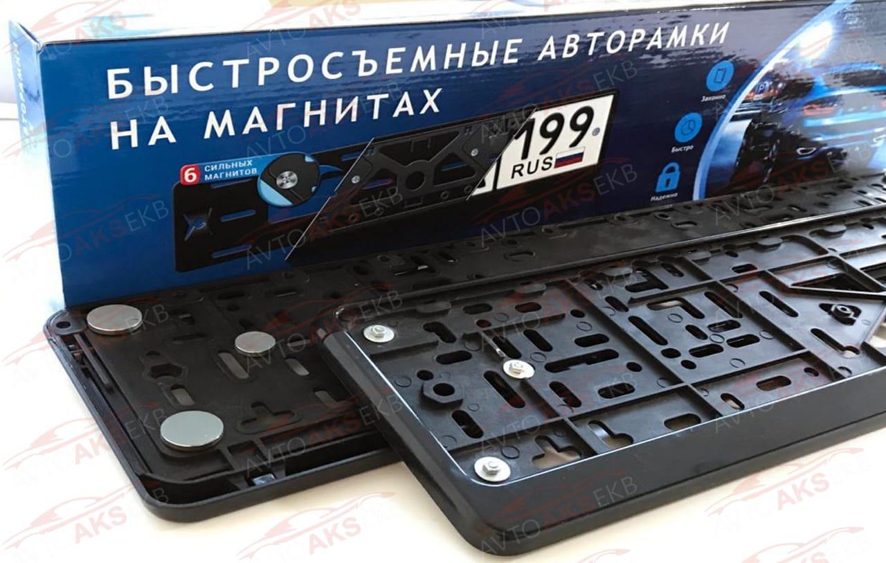 2 шт. Комплект Магнитные рамки для номеров. Быстросьёмные рамки на магнитах