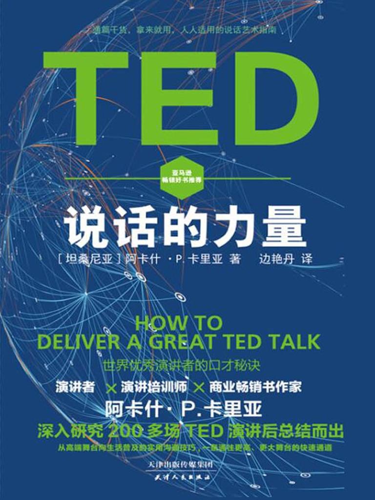 《TED说话的力量》边艳丹 【坦桑尼亚】阿卡什·P.卡里亚【文字版_PDF电子书_下载】