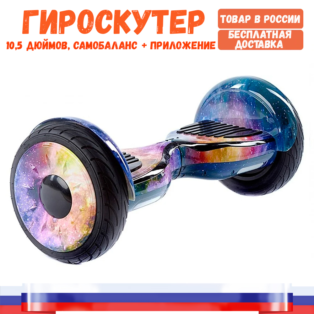 [Warehouse in Russia] Гироскутер SmarBalance 10.5 inch Galaxy. Самобаланс and application Taotao. Free shipping to Russia|Kick Scooters Foot Scooters|   - title=